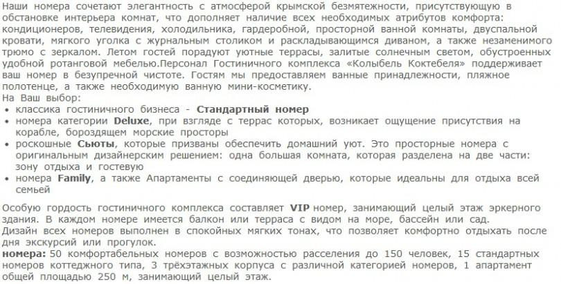 Гостиница Колыбель Коктебеля в Курортном. | Планета Коктебель
