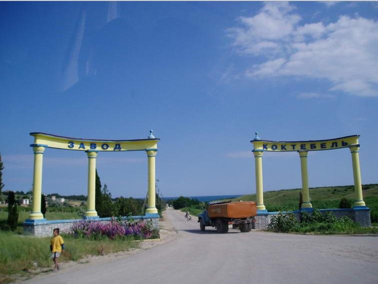 Продукция марочных вин и коньяков завода Коктебель. | Планета Коктебель