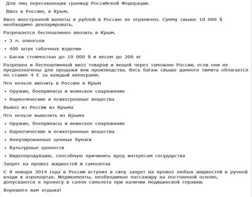 Что можно ввозить и вывозить из Крыма. | Планета Коктебель