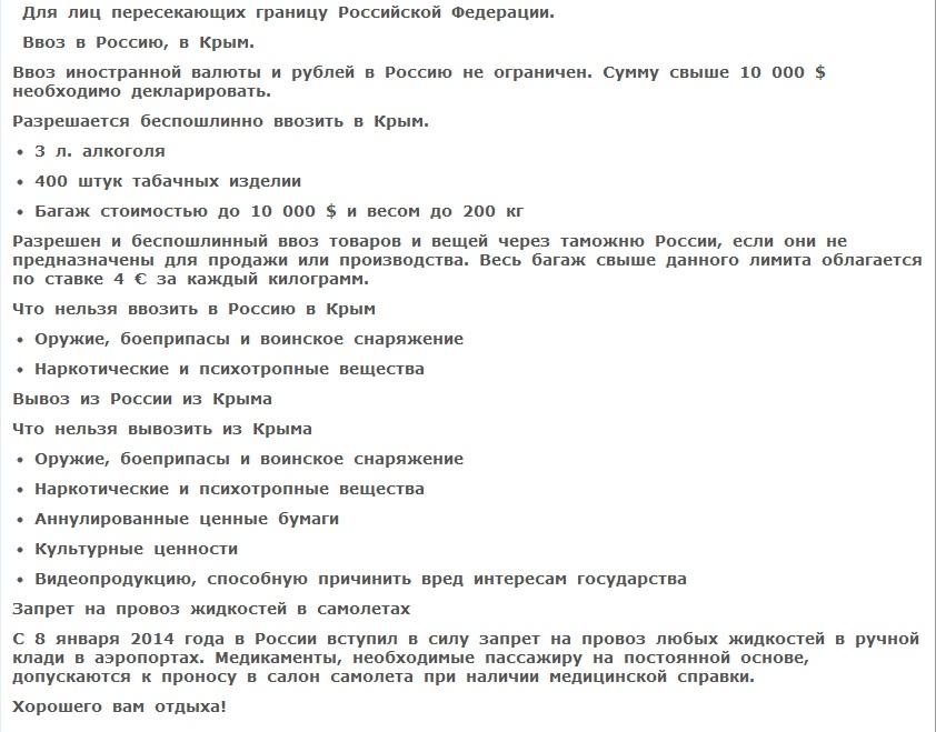 Что нельзя провозить в россию из украины в 2018 году