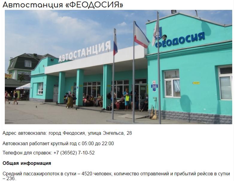 Расписание поездов и автобусов в Феодосию. | Планета Коктебель